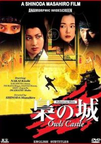 FUKURO NO SHIRO