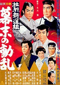 SHINSENGUMI: LAST DAYS OF THE SHOGUNATE