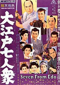 O-EDO SHINCHININSHU