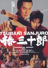 TSUBAKI SANJURO