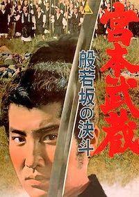 MIYAMOTO MUSASHI HANNYAZAKA NO KETTO