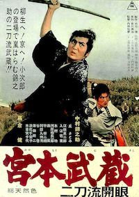 MIYAMOTO MUSASHI 3: ELEVATION TO THE TWO SWORD STYLE