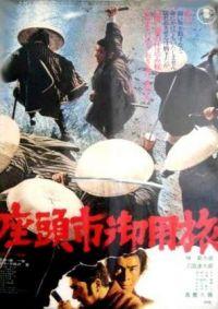 ZATOICHI GOYO-TABI