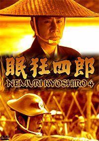 NEMURI KYOSHIRO 4: THE WOMAN WHO LOVED KYOSHIRO