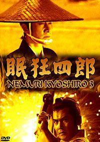NEMURI KYOSHIRO 3: THE MAN WITH NO TOMORROW
