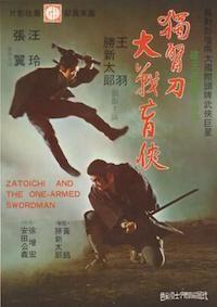 SHIN ZATOICHI YABURE! TOJIN-KEN