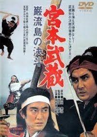 MIYAMOTO MUSASHI GANRYUJIMA NO KETTO