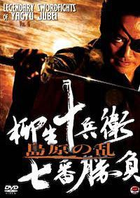 LEGENDARY SWORDFIGHTS OF YAGYU JUBEI  - SEASON 2