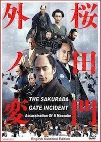 SAKURADAMON INCIDENT