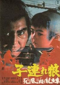 LONE WOLF AND CUB - 3 - BABY CART TO HADES