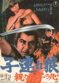 LONE WOLF AND CUB - 4 - BABY CART IN PERIL