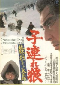 LONE WOLF AND CUB - 6 - WHITE HEAVEN IN HELL
