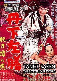 TANGE SAZEN: THE MYSTERIOUS SWORD