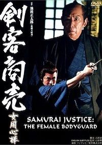 SAMURAI JUSTICE 04: THE FEMALE BODYGUARD
