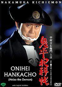 ONIHEI HANKACHO (HEIZO THE DEMON)