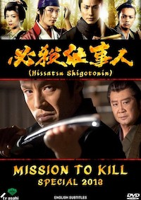 MISSION TO KILL - SPECIAL 2013