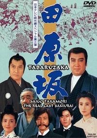 SAIGO TAKAMORI: THE REAL LAST SAMURAI